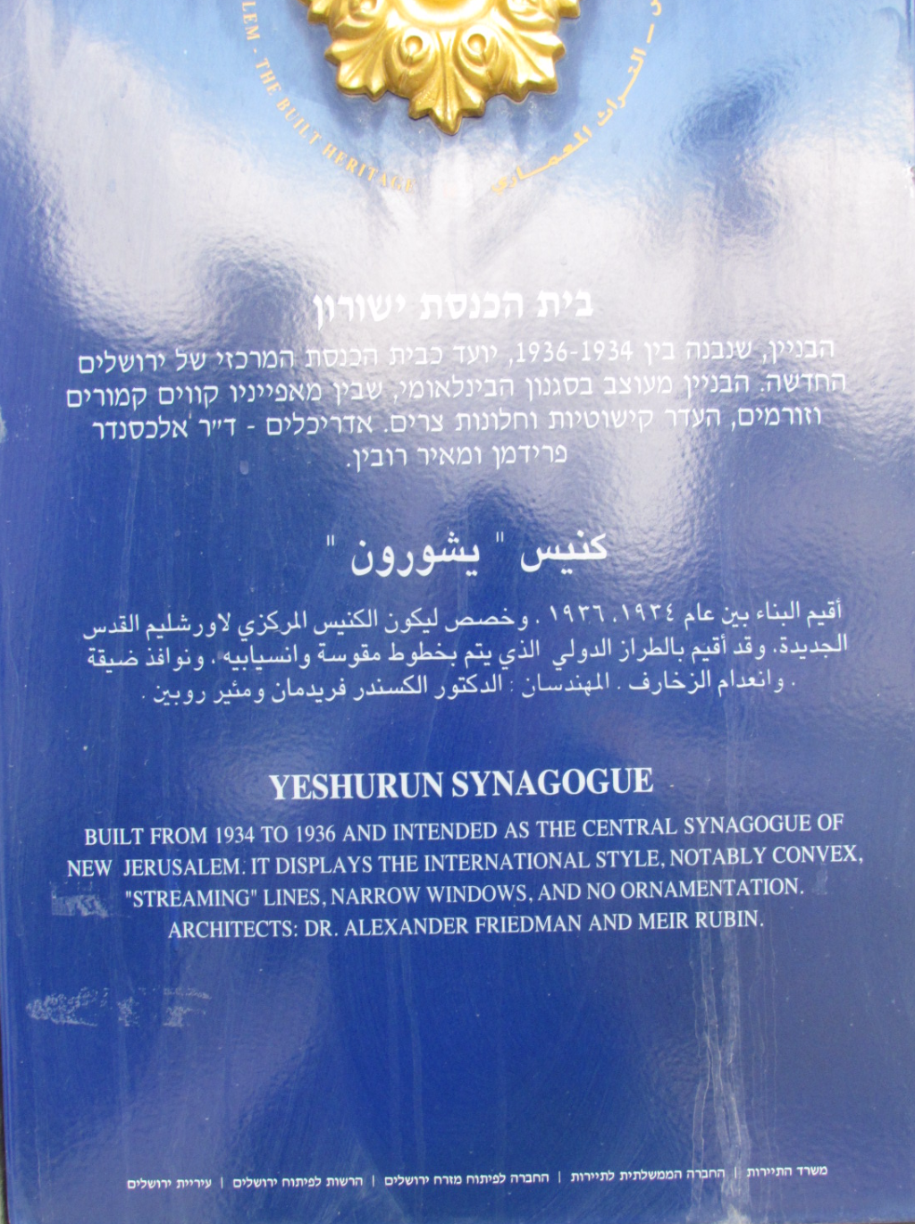 Yeshurun Synagogue Plaque