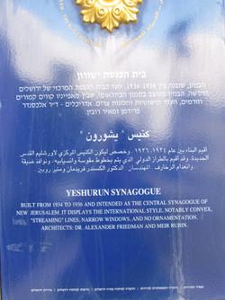 Yeshurun Synagogue Plaque