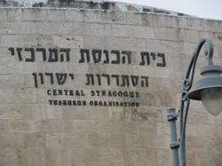 entrance plaque Yeshurun Synagogue