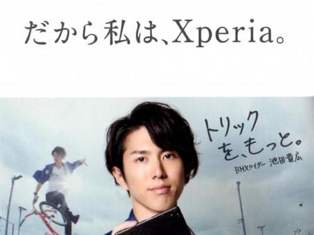 【広告】SONY 『XPERIA X Performance』 モデル掲載