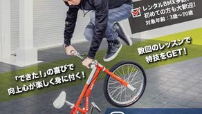 BMX STUDIO スクール&ショップ開設