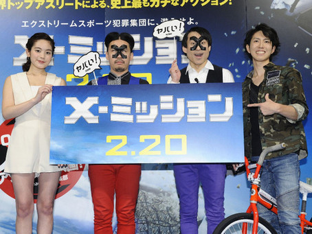 【イベント出演】映画『X-ミッション』公開直前 試写会イベント