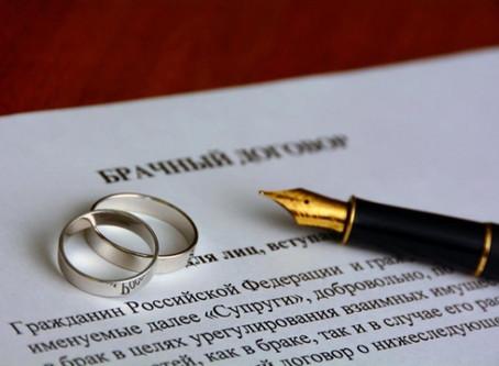 О заключении брачного контракта
