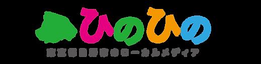 ひのひのロゴ_アートボード 1.png