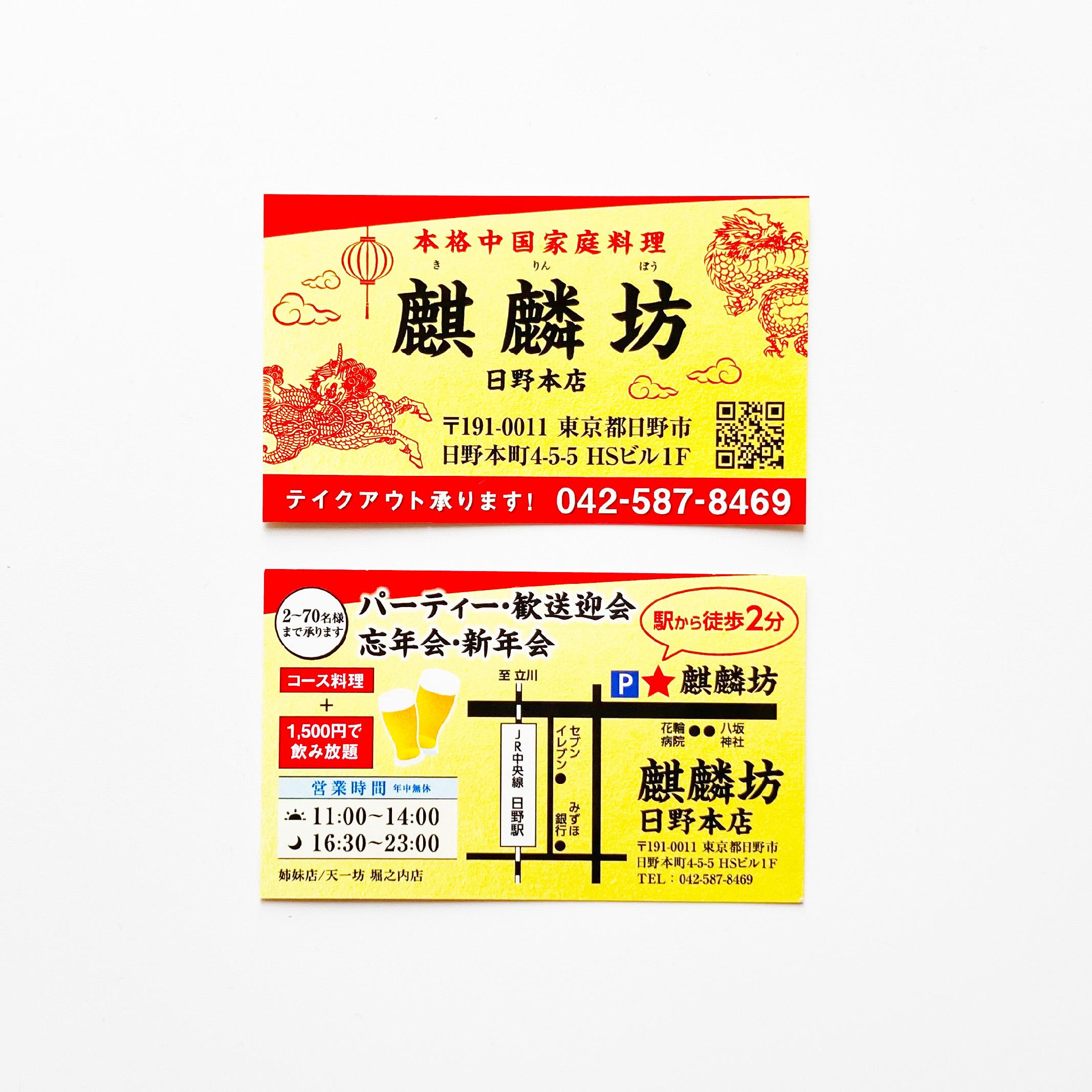 中華店_ショップカード
