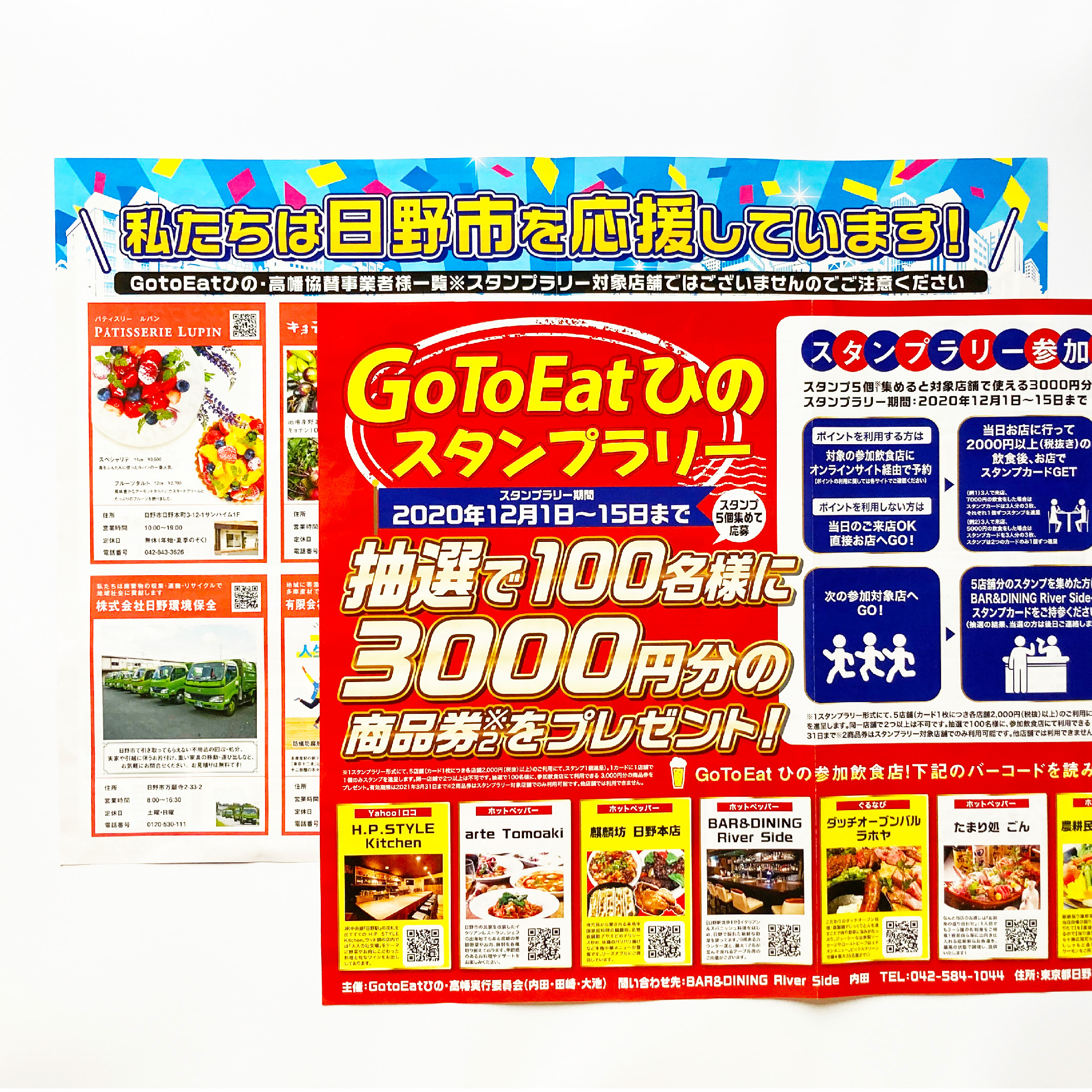 goto_アートボード 1