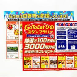 飲食店_大判チラシ
