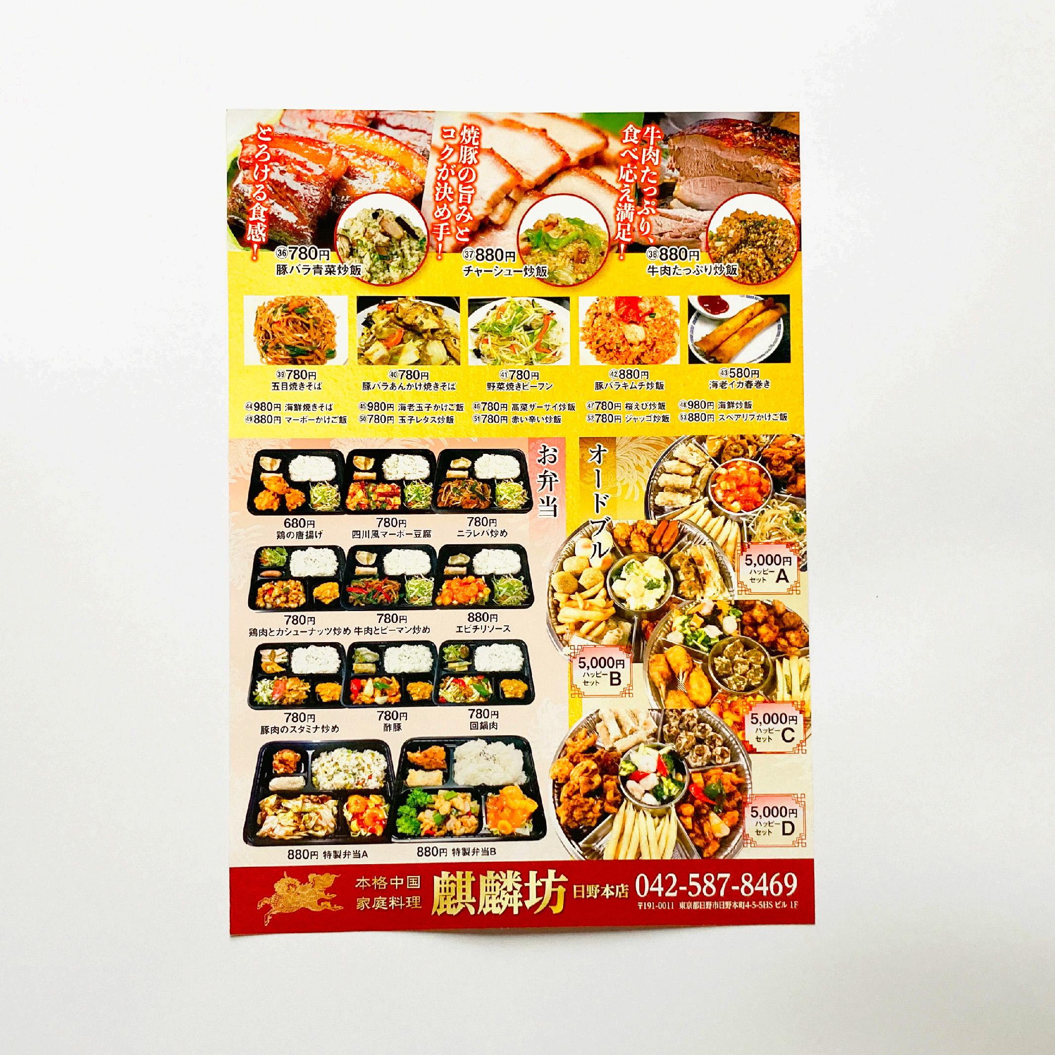 中華店_チラシ