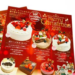 洋菓子店_クリスマス・お正月チラシ