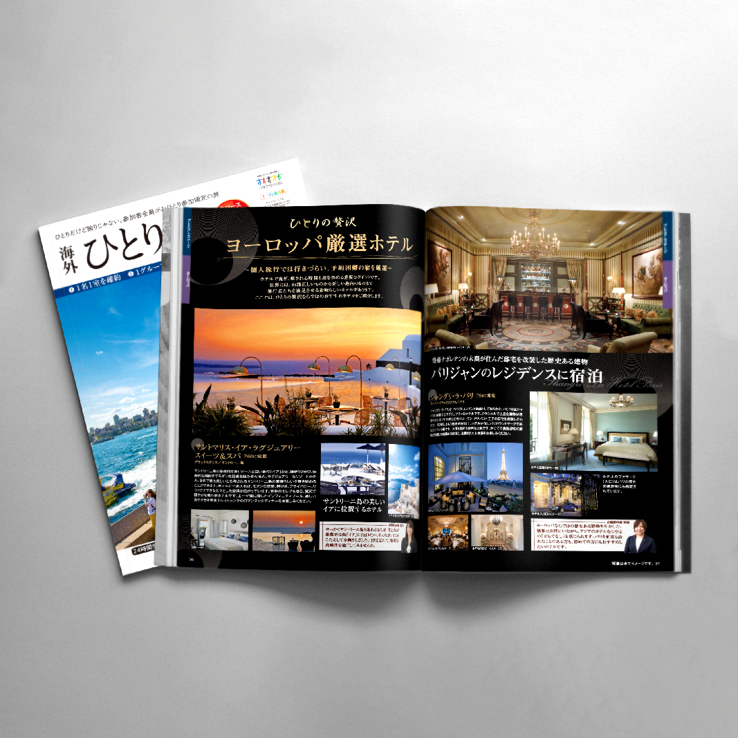 海外旅行パンフレット_アートボード 1