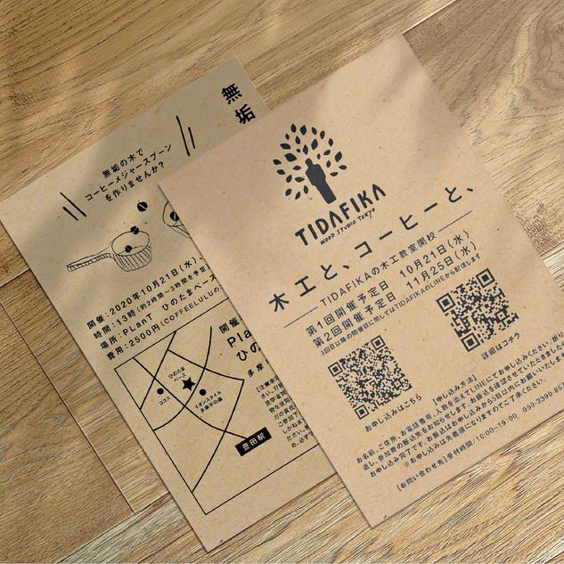 木工教室イベントカード