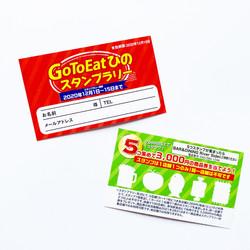 飲食店_スタンプラリーカード