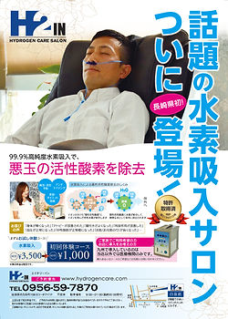 Salon H2in. Molecular Hydrogen Inhalation for Health and Beauty. Sales, Service and Rentals. H2 generator. Made in Japan.