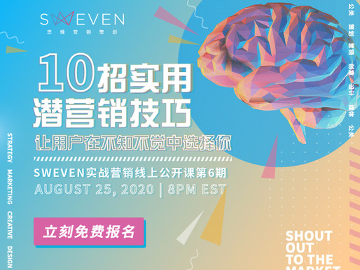 10招实用潜营销技巧 — Sweven实战营销线上公开课