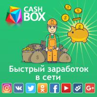 cashbox.ru–социальные–сети