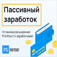 profitsurf.ru–расширения–браузера