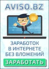 заработок–в–интернете–без–вложений