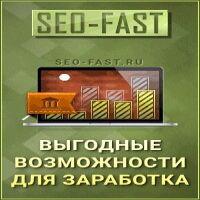 seo-fast.ru–заработок–системы–активной–рекламы