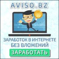aviso.bz–заработок–системы–активной–рекламы