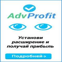 advprofit.ru–расширения–браузера
