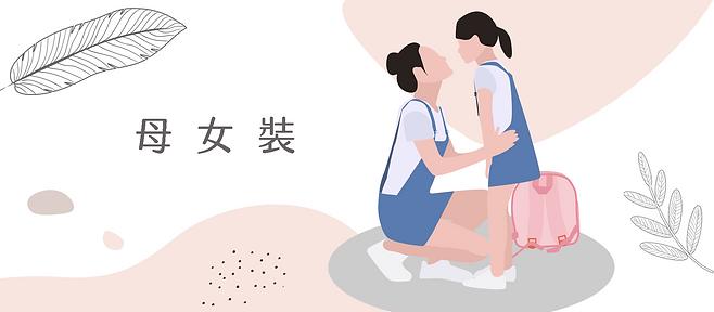 組圖-商品圖-母女裝(橫).png
