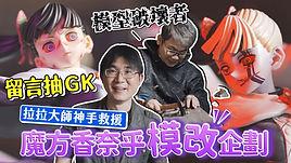魔方香奈乎封面2.jpg