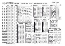 簡易黑白_菜單模板範本.jpg