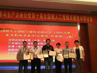 DÖLO won the award of the most influential business during the 10th Key Swine AI technology seminar