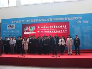 14th Shenyang International Animal Husbandry Exposition