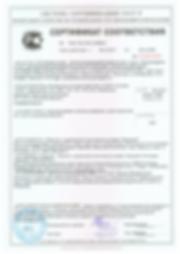 Сертификат АРЗА.png