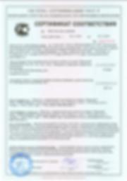 Сертификат Меркурий новый.png