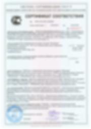 Сертификат Пилигрим газ.png