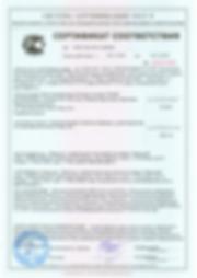 Сертификат Кубай новый.png