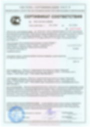 Сертификат Кубай-1 новый.png
