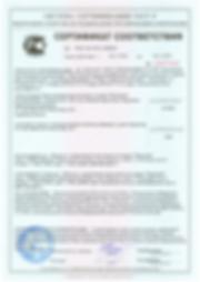 Сертификат Пилигрим новый..png