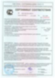 Сертификат Арза-1.png