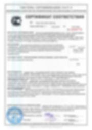 Сертификат Соответствия Архызкая.jpg