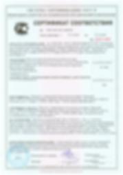 Сертификат соответствия Пилигрим. Детска