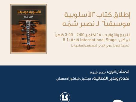 """شمّه يستعد لإطلاق كتاب """"الأسلوبية موسيقياً"""" في معرض فرانكفورت الدولي للكتاب"""