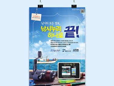 한국어촌어항협회 낚시누리