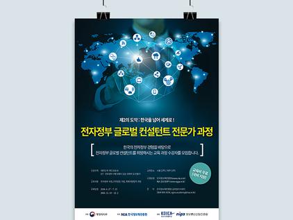 정보화진흥 글로벌컨설턴트 모집