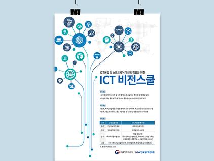 정보화진흥 ICT융합