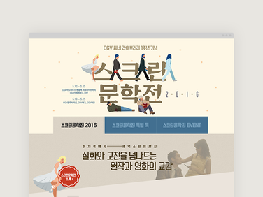 CGV 씨네라이브러리 1주년기념 스크린 문학전