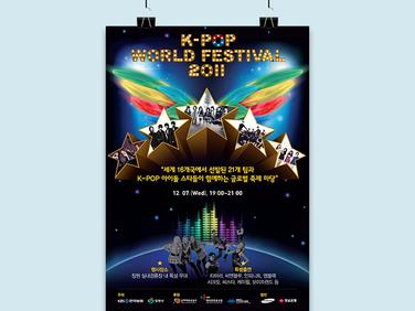 KBS K-POP 월드페스티발