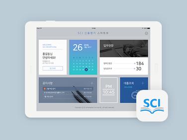 SCI 신용평가 스마트뷰