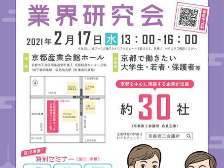 2月17日(水)就職イベント出展のお知らせ
