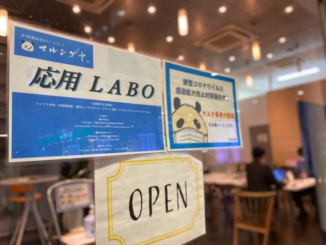 丸重屋応用LABOオープン!! 令和3年3月28日(日)10:00~