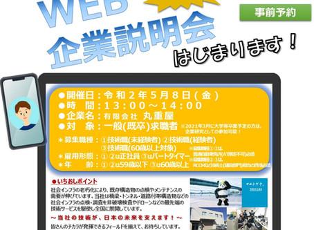 5月8日(金)Web企業説明会開催のお知らせ