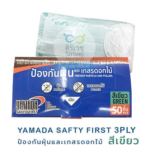 Yamada Safety First 3PYL หน้ากากป้องกันฝุ่นและเกสรดอกไม้ สีเขียว 50 ชิ้น