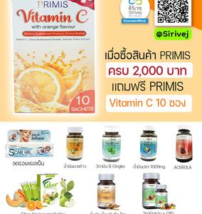 เมื่อซื้อสินค้า primis ครบ 2,000 บาท  แถมฟรี PRIMIS Vitamin C 10 ซอง